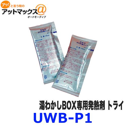 UWB-P1 湯わかしBOX 基本セット トライ 湯わかしBOX専用発熱剤 {UWB-P1[9980]}