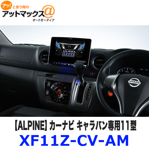 XF11Z-CV-AM ALPINE アルパイン カーナビ キャラバン専用11型大画面 フローティングモニター アラウンドビューモニター付車用 {XF11Z-CV-AM[960]}