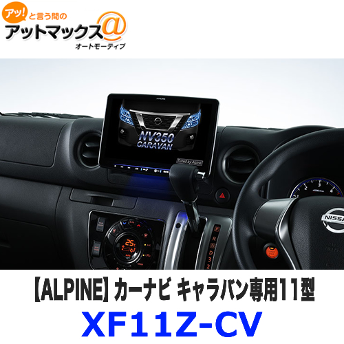 XF11Z-CV ALPINE アルパイン カーナビ キャラバン専用11型大画面 フローティングモニター アラウンドビューモニター無車用 {XF11Z-CV[960]}
