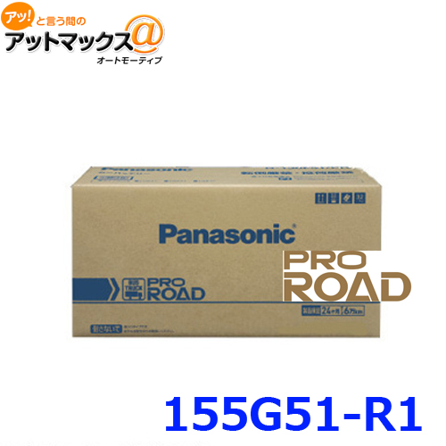 【Panasonic パナソニック】業務車用 カーバッテリー PRO ROAD{155G51-R1[500]}
