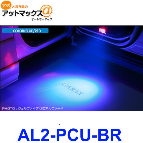 AL2-PCU-BR GARAX ギャラクス 20アルファード/ヴェルファイア プロジェクターカーテシ ブルー {AL2-PCU-BR[9181]}