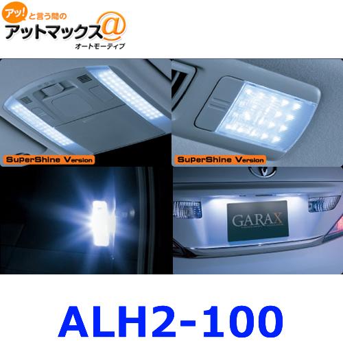 ALH2-100 GARAX ギャラクス LED20アルファードハイブリッド9箇所セット {ALH2-100[9181]}
