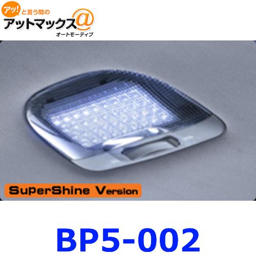 BP5-002 GARAX ギャラクス LEDBP5レガシィリアルームランプ {BP5-002[9181]}