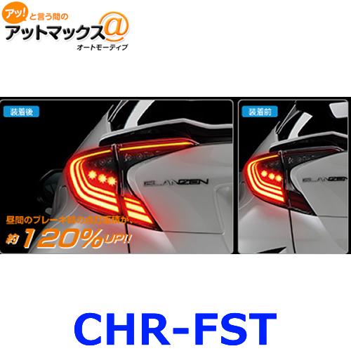 CHR-FST GARAX ギャラクス フルシャインテールシステム C-HR {CHR-FST[9181]}