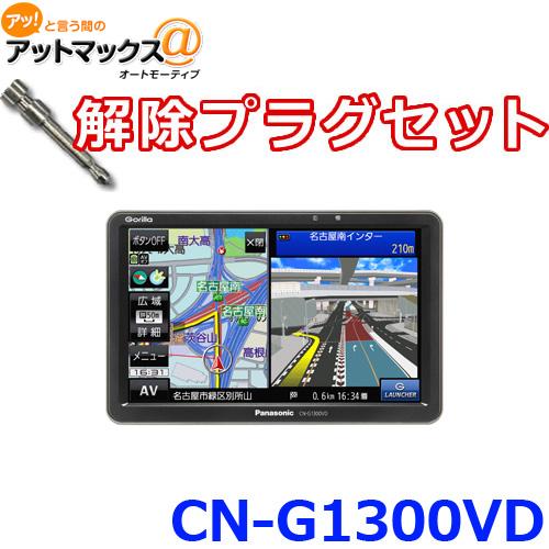 【セット品】CN-G1300VD 解除プラグセット パナソニック ポータブルカーナビゲーション ゴリラ 7インチ カーナビ {CN-G1300VD-P}