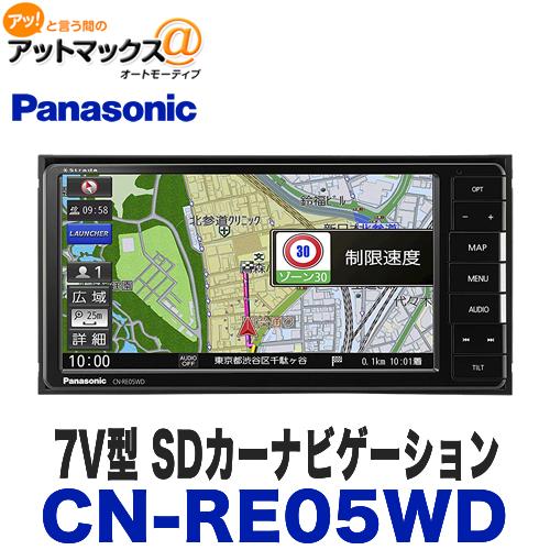 CN-RE05WD Panasonic パナソニック ストラーダ 7V型 SDカーナビゲーション 200mmコンソール用 フルセグ対応{CN-RE05WD[500]}