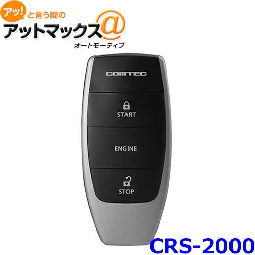 コムテック CRS-2000 リモコンエンジンスターター ホンダ/ダイハツ用{CRS-2000[1186]}