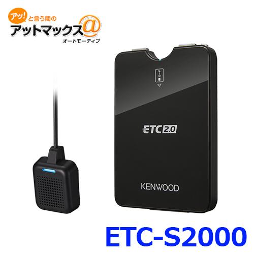 【KENWOOD ケンウッド】GPS付発話型 ETC2.0 車載器 ETC-S2000{ETC-S2000[905]}