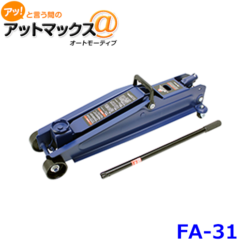 FA-31 Meltec メルテック 3t油圧ジャッキ スーパーハイリフト {FA-31[9186]}