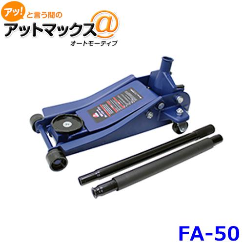 FA-50 Meltec メルテック 3t油圧ジャッキ ガレージローダウン {FA-50[9186]}