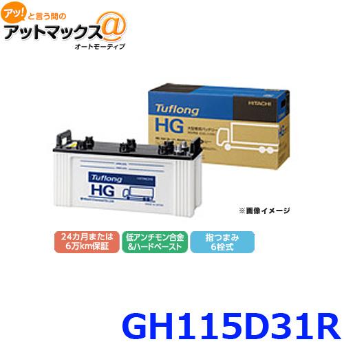 日立化成 GH115D31R Tuflong HG 業務車用 カーバッテリー バス/トラック用 タフロング HG 新神戸電機{GH115D31R[661]}
