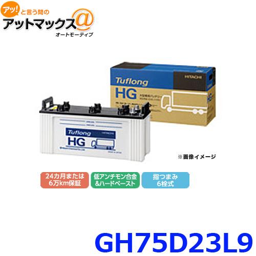 日立化成 GH75D23L9 Tuflong HG 業務車用 バッテリー バス/トラック用 タフロング HG 新神戸電機{GH75D23L9[661]}