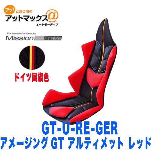 【ミッションプライズ】サポートクッション アメージングGT アルティメイト レッド ドイツ国旗色{GT-U-RE[9980]}
