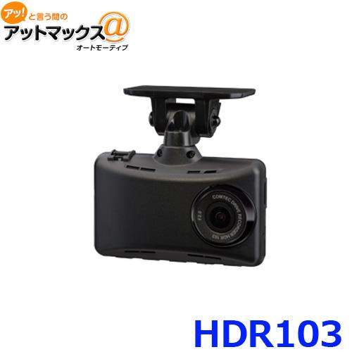 HDR103 COMTEC コムテック ドライブレコーダー 2.7インチ フルHD HDR/WDR搭載 LED信号機対応 保証付き {HDR-103[1186]}