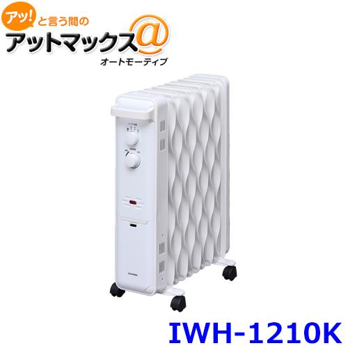 IWH-1210K アイリスオーヤマ ウェーブ型オイルヒーター メカ式 {IWH-1210K[9980]}