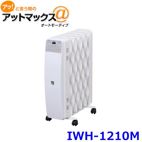 IWH-1210M アイリスオーヤマ ウェーブ型オイルヒーター マイコン式 {IWH-1210M[9980]}