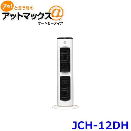 JCH-12DH アイリスオーヤマ 人感センサー付セラミックファンヒーター ハイタイプ {JCH-12DH[9980]}