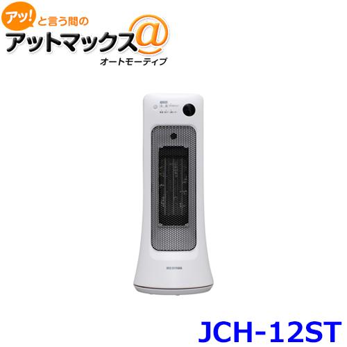 JCH-12ST アイリスオーヤマ 人感センサー付 セラミックファンヒーター 1200W {JCH-12ST[9980]}