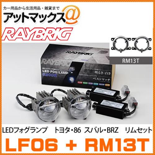 【セット品】LF06 RM13Tレイブリック RAYBRIG LEDフォグランプ 【本体+リムセット】トヨタ・86 スバル・BRZ{LF06RM14T}