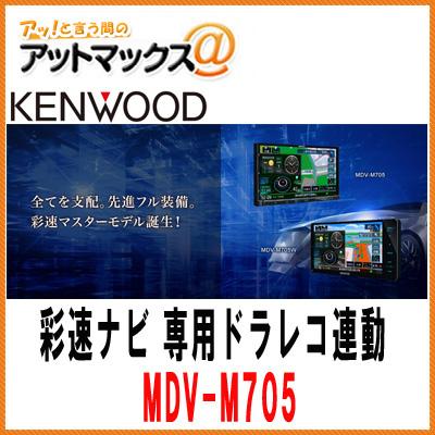 ケンウッド カーナビ彩速ナビ ハイレゾ対応/専用ドライブレコーダー連携 地上デジタルTVチューナー AVナビゲーション MDV-M705 {MDV-M705[905]}