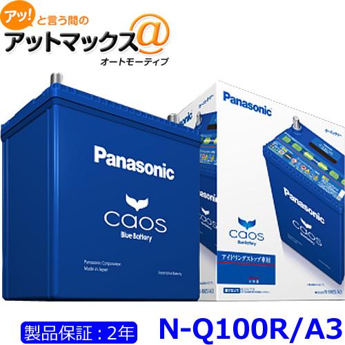 パナソニック カーバッテリー N-Q100R/A3 (R端子) q100r カオス アイドリングストップ車用{Q100R-A3[500]}
