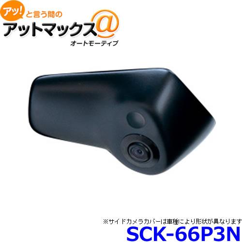 DataSystem データシステム SCK-66P3N 車種別サイドカメラキット 標準タイプ(LED非搭載) ランドクルーザープラド用{SCK-66P3N[1450]}