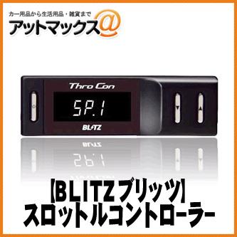 【BLITZ ブリッツ】 THROTTLE CONTROLLER/スロコン トヨタ/ハイブリッド専用モデル【BTHG2】 {BTHG2[9183]}