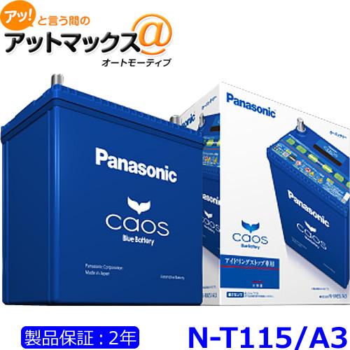 パナソニック カーバッテリー N-T115/A3 (L端子) t115 カオス アイドリングストップ車用{T115-A3[500]}
