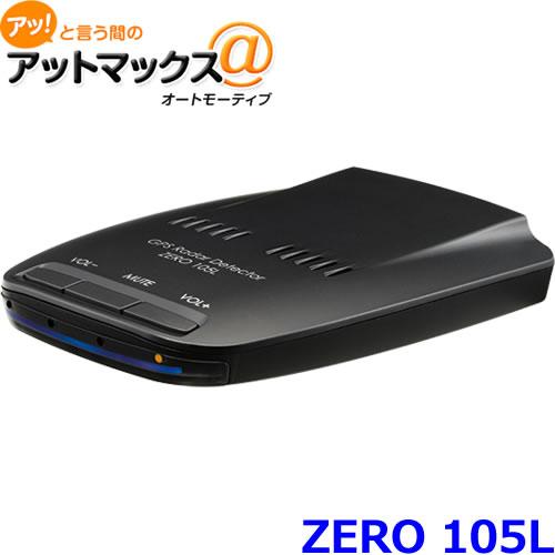 コムテック ZERO 105L GPSレーダー探知機 OBDII接続対応 小型オービス対応 薄型コンパクト{ZERO105L[1186]}