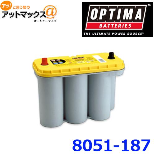 【OPTIMA オプティマ】カーバッテリー ディープサイクル Yellowtop【8051-187】 {8051-187[9980]}