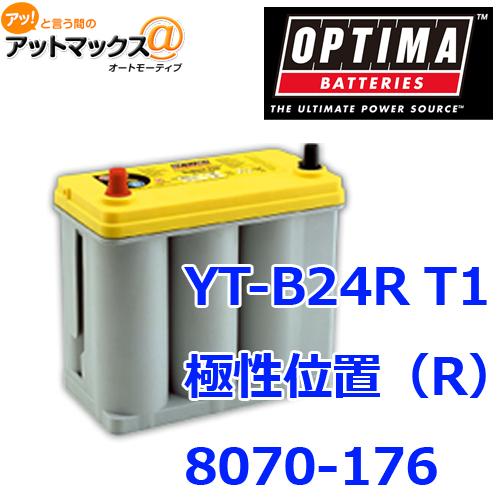 【OPTIMA オプティマ】カーバッテリー ディープサイクル Yellowtop【8070-176】 {8070-176[9982]}
