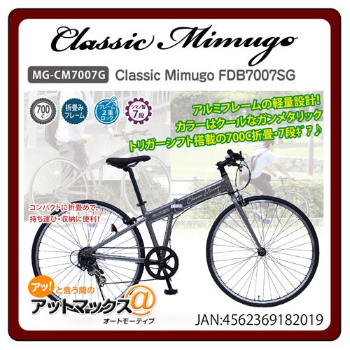 【MIMUGO ミムゴ 365】 Classic Mimugo FDB700C7SG 折畳みフレーム 7段変速ギア クロスバイク {MG-CM7007G[9980]}