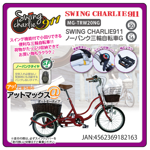 【MIMUGO ミムゴ 365】 SWING CHARLIE ノーパンク三輪自転車G スイング機能 {MG-TRW20NG[9980]}