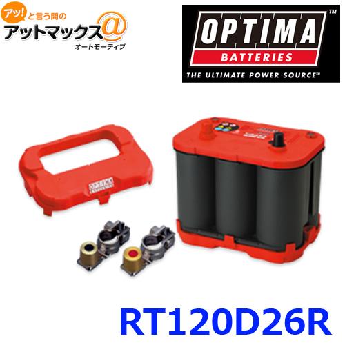 【OPTIMA オプティマ】 スターターバッテリー 120D26R(S4.2L)Redtop【RT120D26R】 {RT120D26R[9112]}