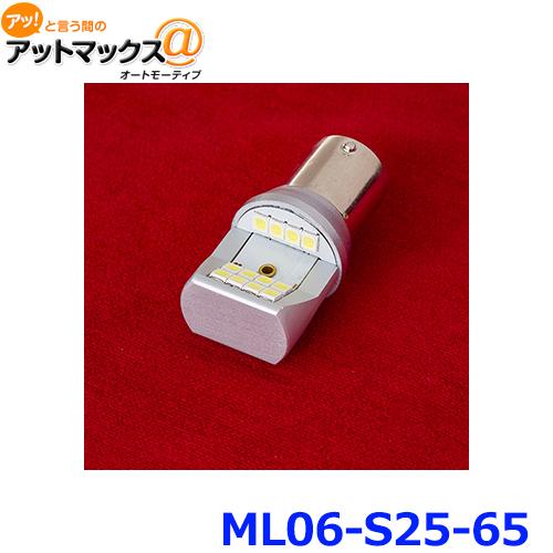 【ヴァレンティ/バレンティ】 ML06-S25-65 VL LEDバルブMX S25ホワイト 6500K {ML06-S25-65[9980]}