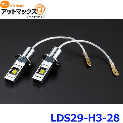 【ヴァレンティ/バレンティ】 LDS30-H3-60 ジュエルLEDフォグ Ex3000 H3 6000K {LDS30-H3-60[9117]}