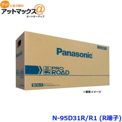 N-95D31R/R1 (R端子) パナソニック カーバッテリー 業務用 車両用バッテリー {95D31R-R1[500]}