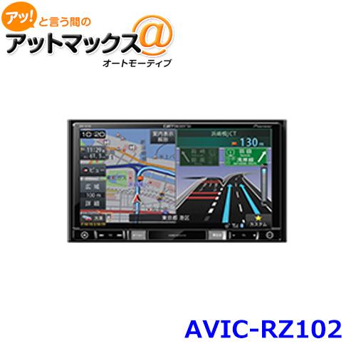 AVIC-RZ102 carrozzeria カロッツェリア メモリーナビゲーション 7V型 ワイドVGA ワンセグTV AV一体型 {AVIC-RZ102[600]}