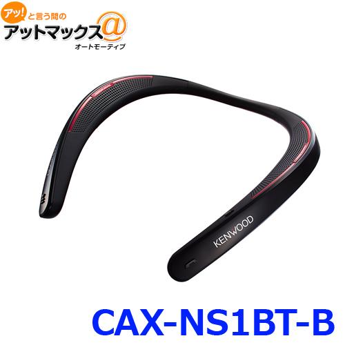 送料無料 KENWOOD ケンウッド ウェアラブル ワイヤレス スピーカー Bluetooth CAX-NS1BT-B {CAX-NS1BT-B[905]}