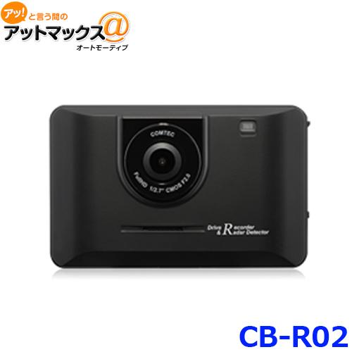 CB-R02 COMTEC コムテック ドライブレコーダー 3.2インチ レーダー探知機 フルHD LED信号機対応{CB-R02[1186]}