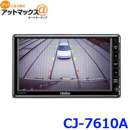 DC12V DC24V 送料無料でお届けします clarion バス トラック用カメラシステム } RGB接続対応7型ワイドLCD画面モニター クラリオン メーカー公式 CJ-7610A{CJ-7610A 950