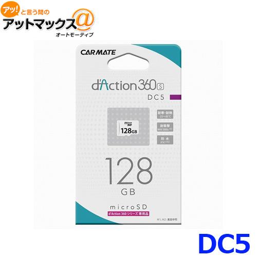カーメイト CARMATE DC5 microSD 128GB マイクロSDカード DC3000・DC5000専用SDカード{DC5[1141]}