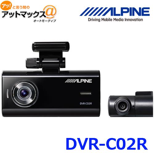 【ALPINE アルパイン】 DVR-C02R フロントカメラ バックカメラタイプ ドライブレコーダー {DVR-C02R[960]}