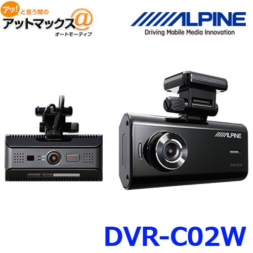 【ALPINE アルパイン】 DVR-C02W フロントカメラ ルームカメラタイプ ドライブレコーダー {DVR-C02W[960]}