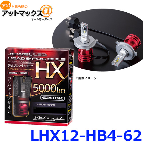 VALENTI ヴァレンティ LHX12-HB4-62 LEDヘッドバルブ フォグバルブ HXシリーズ HB3 HB4 HIR1/2 6200K 車検対応 3年保証{LHX12-HB4-62[9980]}