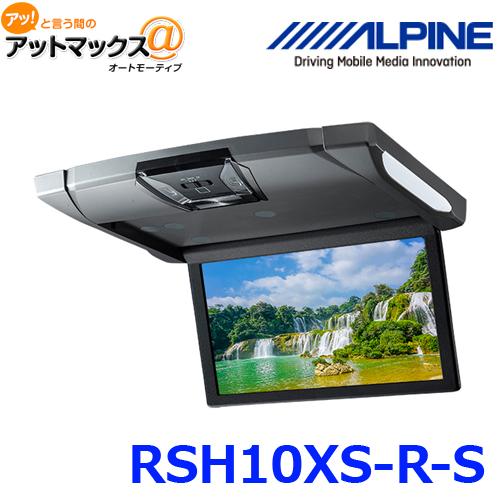 【ALPINE アルパイン】 10.1型 WSVGAスリム リアビジョン ルームライト有 シルバー {RSH10XS-R-S[960]}