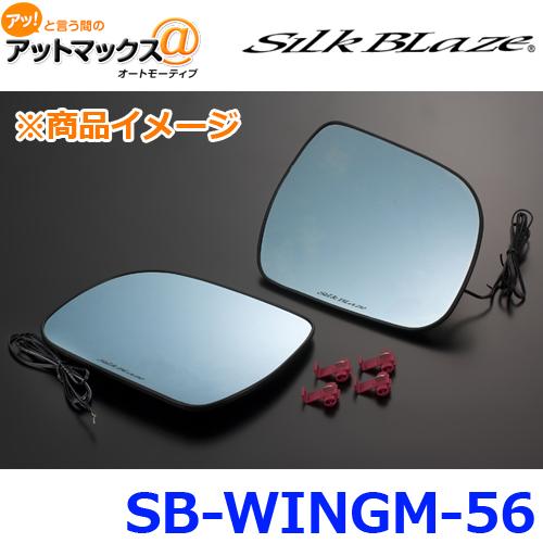 【SilkBlaze シルクブレイズ】 WM トリプルモーション 200ハイエース/レジアスエース {SB-WINGM-56[9181]}