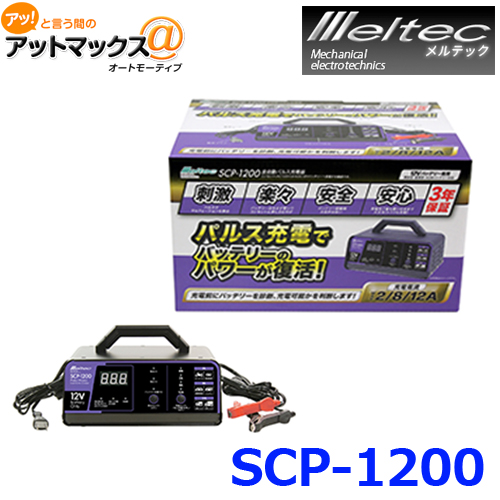 Meltec メルテック 全自動パルス充電器 バッテリー {SCP-1200[9186]}