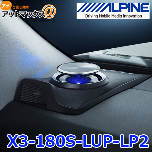 【ALPINE アルパイン】 X3-180S-LUP-LP2 ランドクルーザープラド専用 リフトアップ3ウェイスピーカー {X3-180S-LUP-LP2[960]}