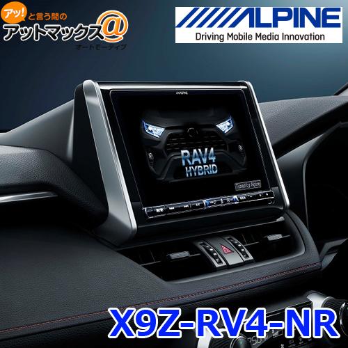 【ALPINE アルパイン】 X9Z-RV4-NR RAV4専用 9型 カーナビ ビッグX 純正バックカメラ対応 {X9Z-RV4-NR[960]}
